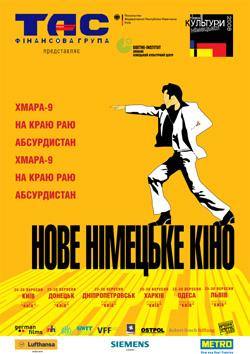 Новости: Неделя немецкого кино 2008