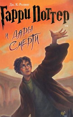 Новости: 2 Гарри Поттер 2
