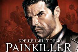 Новости: Кино о Painkiller