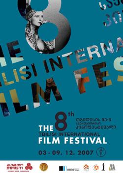 Новости: Победители Тбилисского кинофестиваля