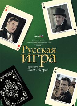 Новости: Русская игра в Ялте