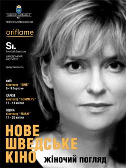 Новости: Новое шведское кино