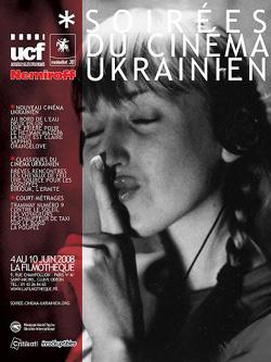 Новости: Дни украинского кино в Париже