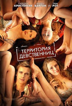 Новости: Территория девственниц - киноконкурс!