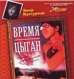 Новости: Эмир Кустурица уходит в оперу
