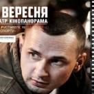 Сенцова поддержат неделей украинского кино