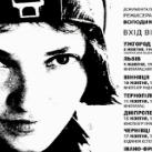 21 октября в Киев приедет «Наша Надежда»