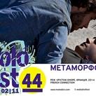 «Молодость» покажет украинцам «Метаморфозы»