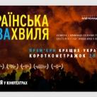 В прокат выходит третья «Украинская новая волна»