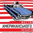 В Украине пройдет фестиваль американского кино