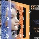 Білоруська кінозміна