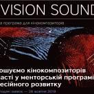 Увидеть звук-2