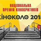 Номинанты на первую премию кинокритиков КИНОКОЛО