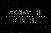 Открылась предпродажа билетов на «Звездные войны 7»