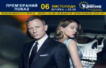 «Украина» приглашает на премьеру «007: Спектр»