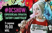 """""""Отряд самоубийц"""" в Киеве покажут на огромном экране"""