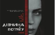 """""""Украина"""" приглашает посмотреть на """"Девушку в поезде"""""""