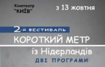 """""""Короткий метр из Нидерландов"""" в """"Киеве"""""""