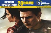 """«Джек Ричер: Не отступай» в """"Украине"""""""