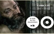 В Украине стартует месяц документального кино Франции