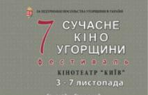"""В Киеве пройдет фестиваль """"Современное кино Венгрии"""""""