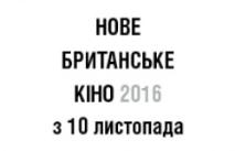 """""""Новое британское кино"""": программа"""