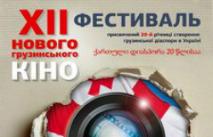 """""""Новое грузинское кино"""" приедет в """"Киев"""""""