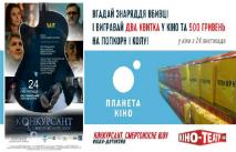 КОНКУРС от kino-teatr.ua