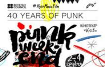 """Фестиваль Punk Weekend приедет в """"Киев"""""""