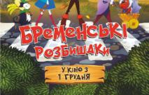 """""""Украина"""" приглашает на """"Бременских разбойников"""""""