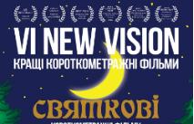 В Киеве покажут Новогоднюю коллекцию короткометражек