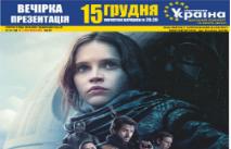 """«Изгой один. Звёздные войны. История» 3D в """"Украине"""""""