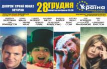 """Украина"" приглашает на ""Новогодний корпоратив"""