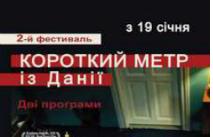 """В """"Киев"""" приедет """"Короткий метр из Дании"""""""