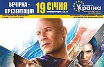 «Три икса: Реактивизация» 3D в «Украине»