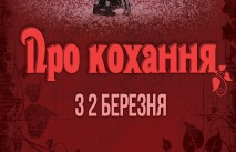 """Все фильмы только """"О ЛЮБВИ"""""""