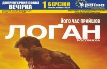 «Логан» в «Украине»