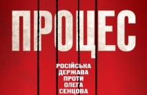 Не забыть Олега Сенцова