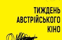 Эгон Шиле и Стефан Цвейг в кино