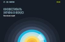 Фестиваль «Украина в фокусе»