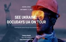 Странствующая Украина