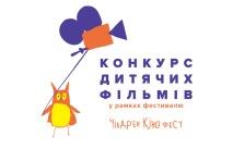 Второй конкурс фильмов, снятых детьми