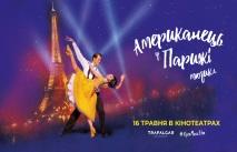«Американець в Парижі»