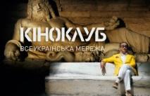 Культурний міст «Кіноклуб. Всеукраїнська мережа»