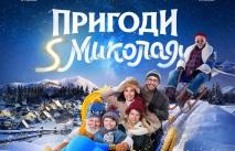 «Приключения S Николая»