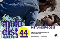 «Молодість» покаже українцям «Метаморфози»