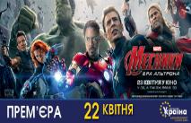 «Украина» приглашает на показ «Мстителей: Эра Альтрона»