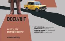 DOCU/ХІТ в українських кінотеатрах