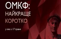 """""""ОМКФ: Лучшее коротко"""""""