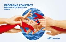 Документально-европейская Одесса